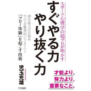 すぐやる力 やり抜く力 電子書籍版 / 児玉光雄