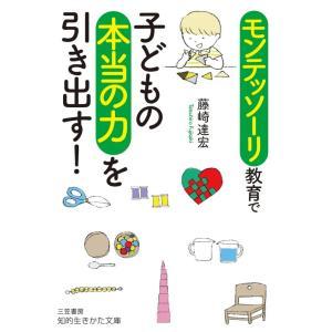モンテッソーリ教育で子どもの本当の力を引き出す! 電子書籍版 / 藤崎達宏|ebookjapan