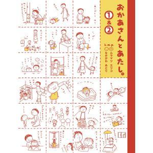 おかあさんとあたし。(1)&(2) 電子書籍版 / k.m.p.|ebookjapan