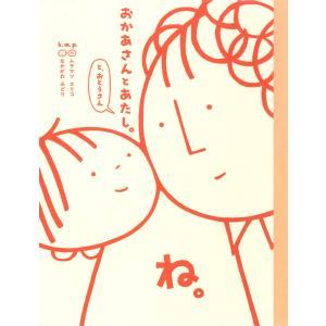 おかあさんとあたし。と、おとうさん 電子書籍版 / k.m.p.|ebookjapan
