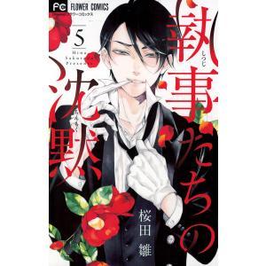 執事たちの沈黙 (5) 電子書籍版 / 桜田雛 ebookjapan