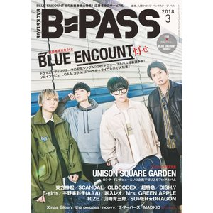 B・PASS (バックステージ・パス) 2018年3月号 電子書籍版 / B・PASS (バックステージ・パス)編集部|ebookjapan