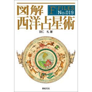 【初回50%OFFクーポン】図解 西洋占星術 電子書籍版 / 著:羽仁礼