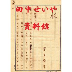 【初回50%OFFクーポン】田中せいや資料館 電子書籍版 / 著:田中せいや|ebookjapan