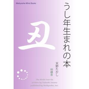 うし年生まれの本 電子書籍版 / 著:天野たかし ebookjapan
