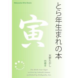 とら年生まれの本 電子書籍版 / 著:天野たかし ebookjapan