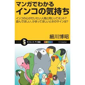 【初回50%OFFクーポン】マンガでわかるインコの気持ち 電子書籍版 / 細川博昭|ebookjapan