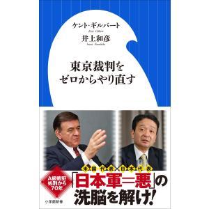 東京裁判をゼロからやり直す 電子書籍版 / ケント・ギルバート(著)/井上和彦(著)|ebookjapan