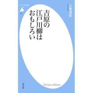 【初回50%OFFクーポン】吉原の江戸川柳はおもしろい 電子書籍版 / 小栗清吾|ebookjapan