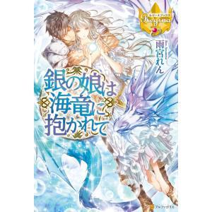 銀の娘は海竜に抱かれて 電子書籍版 / 著:雨宮れん イラスト:笠井あゆみ ebookjapan