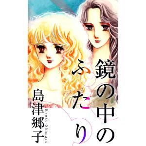 島津郷子 出版社:ビーグリー ページ数:200 提供開始日:2018/02/13 タグ:少女コミック...