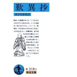 歎異抄 電子書籍版 / 金子大栄校注