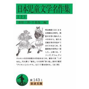 日本児童文学名作集 上 電子書籍版 / 桑原三郎編/千葉俊二編|ebookjapan