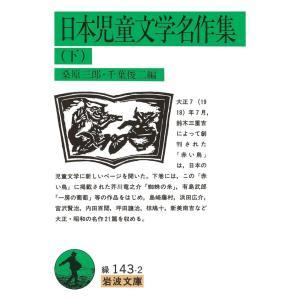 日本児童文学名作集 下 電子書籍版 / 桑原三郎編/千葉俊二編|ebookjapan