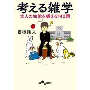 考える雑学 電子書籍版 / 曽根翔太|ebookjapan