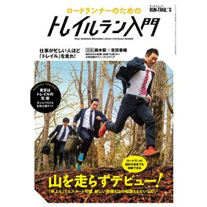 RUN + TRAIL 別冊ロードランナーのためのトレイルラン入門 山を走らずデビュー 電子書籍版 ...