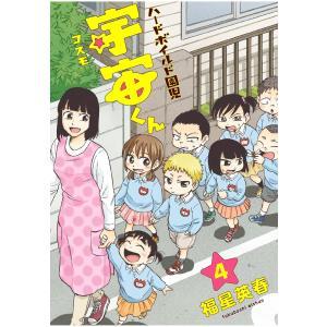 ハードボイルド園児 宇宙くん 4巻 電子書籍版 / 福星英春|ebookjapan