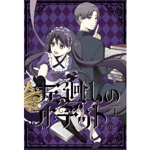左廻しのオデット 4巻 電子書籍版 / Perico|ebookjapan