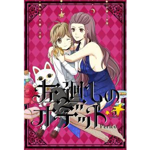 左廻しのオデット 5巻 電子書籍版 / Perico|ebookjapan