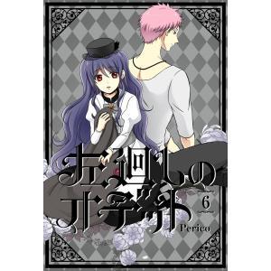 左廻しのオデット 6巻 電子書籍版 / Perico|ebookjapan