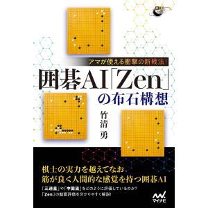【初回50%OFFクーポン】アマが使える衝撃の新戦法! 囲碁AI「Zen」の布石構想 電子書籍版 / 著:竹清勇|ebookjapan