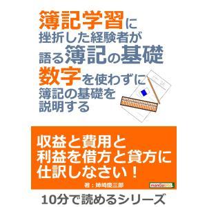 簿記学習に挫折した経験者が語る簿記の基礎。数字を使わずに簿記の基礎を説明する。 電子書籍版 / 姉崎慶三郎/MBビジネス研究班 ebookjapan
