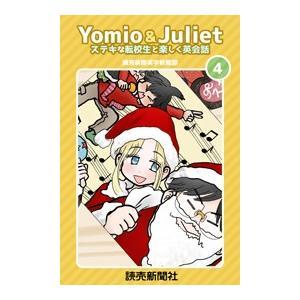 Yomio & Juliet ステキな転校生と楽しく英会話 4 電子書籍版 / 読売新聞英字新聞部/ひちゃこ|ebookjapan