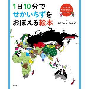 1日10分でせかいちずをおぼえる絵本 電子書籍版 / あきやまかぜさぶろう|ebookjapan