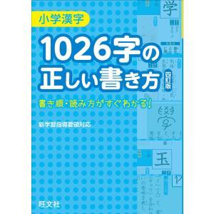 小学漢字1026字の正しい書き方 四訂版 電子書籍版 / 編:旺文社|ebookjapan