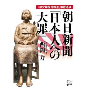 朝日新聞「日本人への大罪」 電子書籍版 / 著:西岡力 ebookjapan