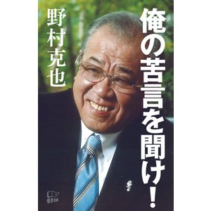 俺の苦言を聞け! 電子書籍版 / 著:野村克也 ebookjapan