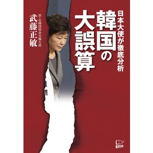 韓国の大誤算 電子書籍版 / 著:武藤正敏 ebookjapan