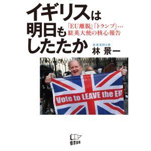 イギリスは明日もしたたか 電子書籍版 / 著:林景一 ebookjapan