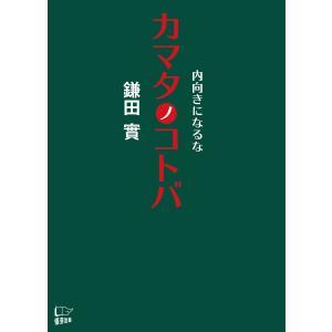 カマタノコトバ 電子書籍版 / 著:鎌田實 ebookjapan