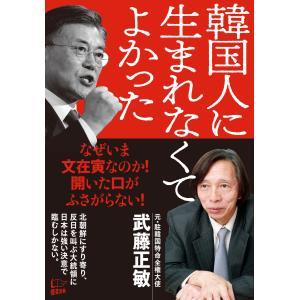 韓国人に生まれなくてよかった 電子書籍版 / 著:武藤正敏 ebookjapan