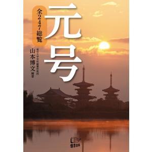 元号 電子書籍版 / 著:山本博文 ebookjapan