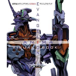 新世紀エヴァンゲリオン ANIMA ヴィジュアルブック 電子書籍版 / 著者:山下いくと|ebookjapan