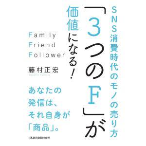 「3つのF」が価値になる! SNS消費時代のモノの売り方 電子書籍版 / 著:藤村正宏|ebookjapan