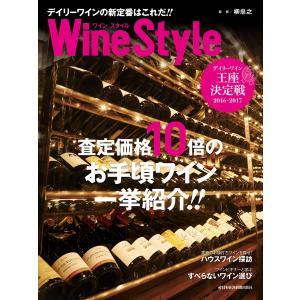 ワインスタイル デイリーワインの新定番はこれだ!! 電子書籍版 / 監:柳忠之 編:日本経済新聞出版社|ebookjapan