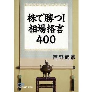 【初回50%OFFクーポン】株で勝つ! 相場格言400 電子書籍版 / 著:西野武彦