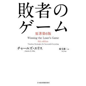 敗者のゲーム〈原著第6版〉 電子書籍版 / 著:チャールズ・エリス 訳:鹿毛雄二 ebookjapan