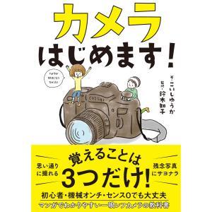 カメラはじめます! 電子書籍版 / こいしゆうか/鈴木知子