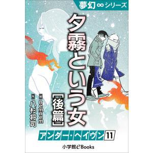 夢幻∞シリーズ アンダー・ヘイヴン11 夕霧という女・後篇 電子書籍版 / 八杉将司(作)/nemnem(絵)|ebookjapan