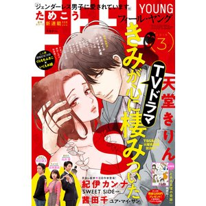 FEEL YOUNG 2018年3月号 電子書籍版 / フィール・ヤング編集部|ebookjapan