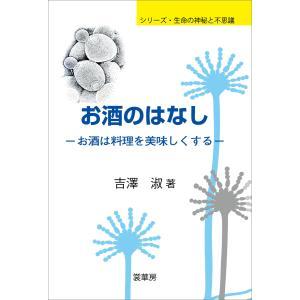 お酒のはなし 電子書籍版 / 吉澤淑 ebookjapan
