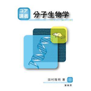 コア講義 分子生物学 電子書籍版 / 田村隆明 ebookjapan