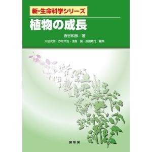 植物の成長 電子書籍版 / 西谷和彦 ebookjapan