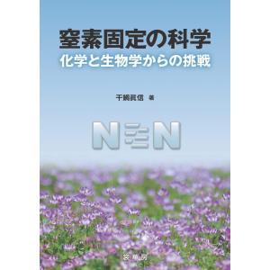 窒素固定の科学 電子書籍版 / 干鯛眞信|ebookjapan