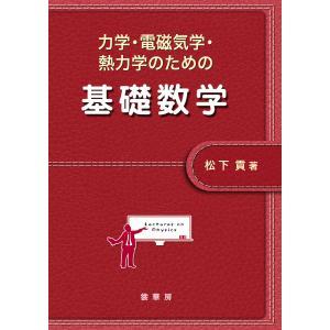 力学・電磁気学・熱力学のための 基礎数学 電子書籍版 / 松下貢 ebookjapan