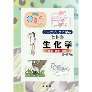 ワークブックで学ぶ ヒトの生化学 電子書籍版 / 坂本順司 ebookjapan